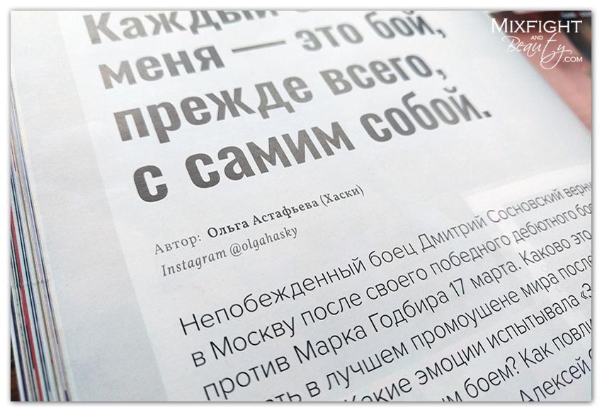 samozashita-sosnovsky-2